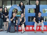 CEE Asia 南京消费电子展