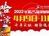 2022年哈尔滨*26届建材及装饰材料展览会
