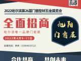 2022年哈尔滨*26届门窗型材五金展览会