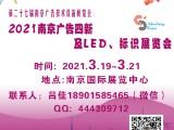 2022年南京广告展会