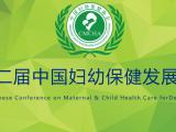 2021*十二届中国妇幼保健发展大会在福州举办