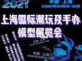 2021上海**潮玩及手办模型展览会
