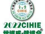 2022*30届【北京】中国**健康产业博览会