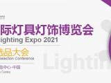 2021义乌**灯具灯饰博览会暨LED照明电商选品大会